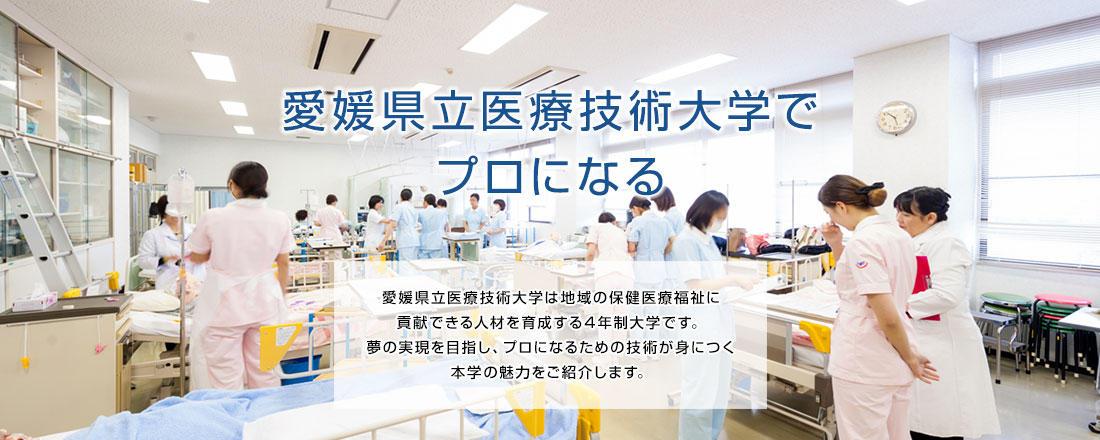 愛媛県立医療技術大学でプロになる