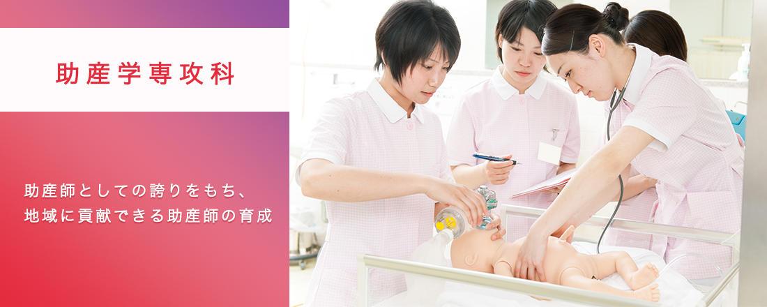 【テスト】助産学専攻科紹介