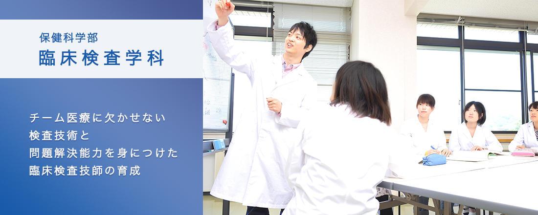 【テスト】臨床検査学科のご紹介