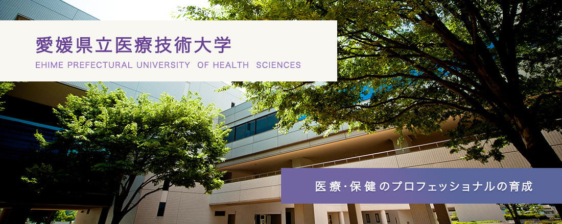 【テスト】愛媛県立医療技術大学でプロになる