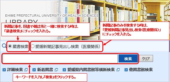 新聞記事見出し検索の操作方法画像