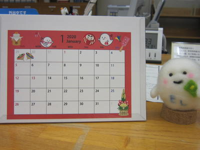 えるのカレンダーの写真