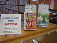 展示「図書館オモシロ本発見隊おすすめ本」の写真