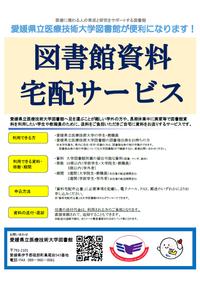 図書館資料宅配サービスポスターの画像