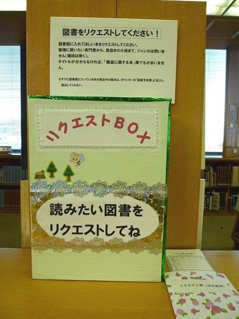リクエストボックスの写真