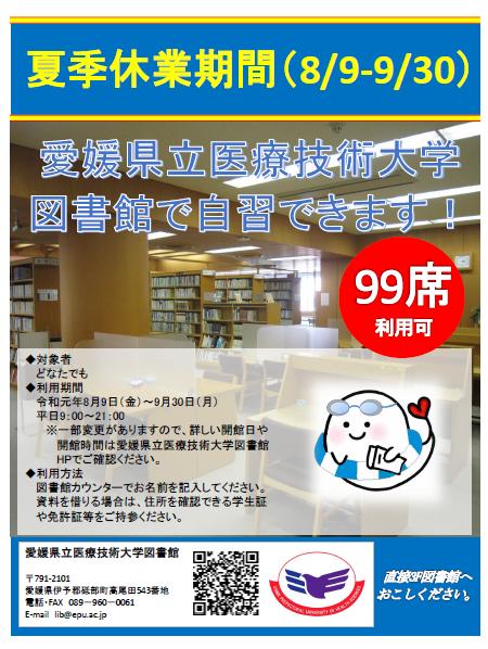https://www.epu.ac.jp/library/topics/3fc8e9c89ed782507247c1c42f359a8c_17.png