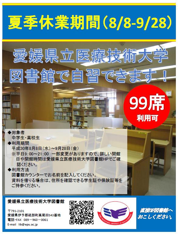 http://www.epu.ac.jp/library/topics/3fc8e9c89ed782507247c1c42f359a8c_6.png