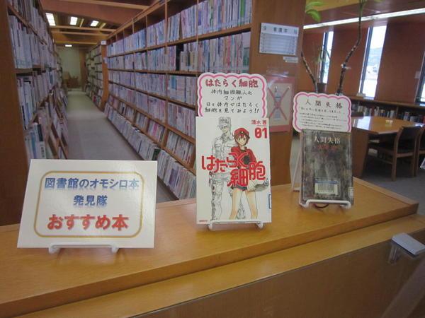 展示図書館オモシロ本発見隊の写真