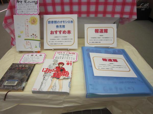 展示報道隊紹介記事の写真