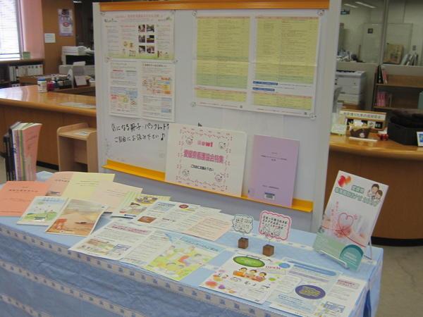 展示「愛媛県看護協会特集」の写真