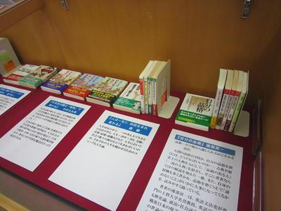 田中事務局長おすすめの本