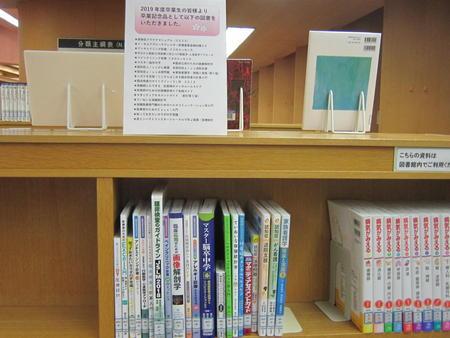 卒業生寄贈図書の写真