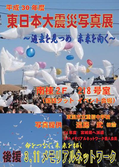 東日本大震災写真展ポスターの画像
