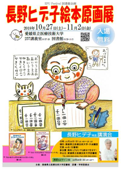 長野ヒデ子絵本原画展ポスター